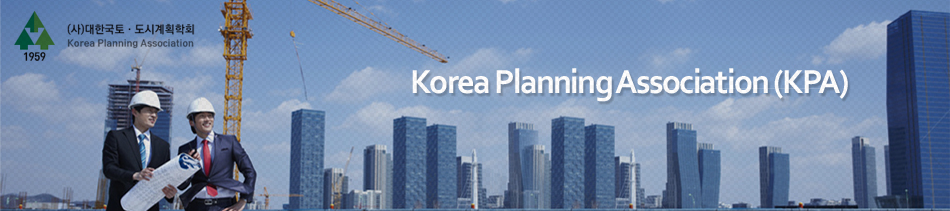 Korea Planning Association
